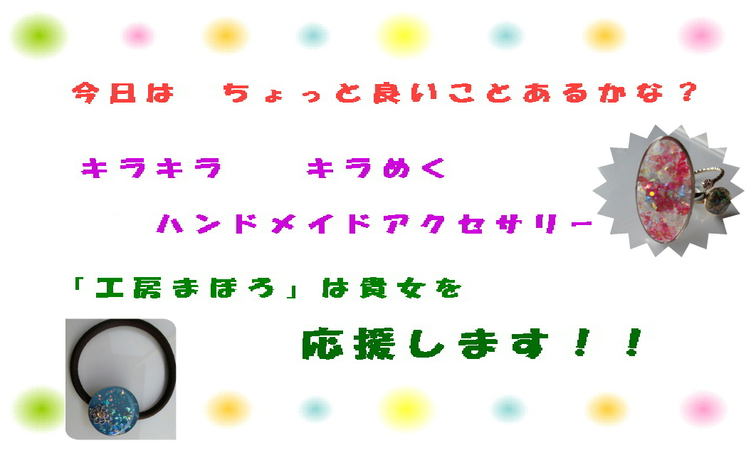 上品キラめくUVレジン・孔雀緑の指輪が仕上がりました!!「工房まほろ」