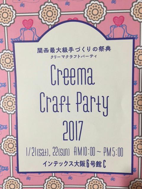 Creema Craft Party 2017に参加報告 「工房まほろ」