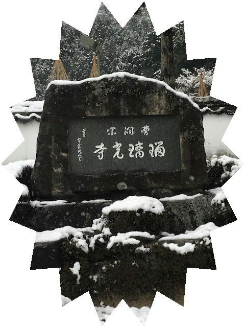 2018年雪の瑠璃光寺を見物に行きました 「工房まほろ」