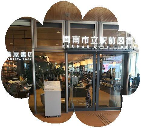 周南市立徳山駅前図書館前インフォメーションスペースイベント参加 「工房まほろ」